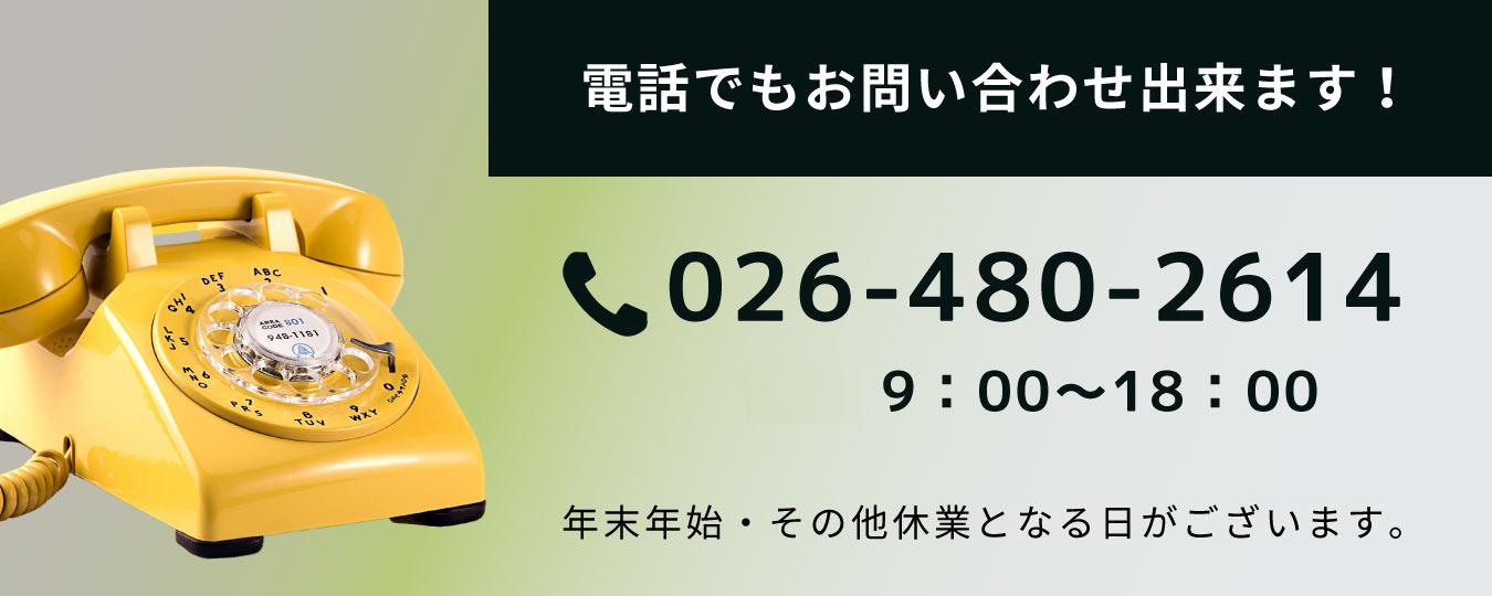 電話でもお問い合わせお問い合わせできます!