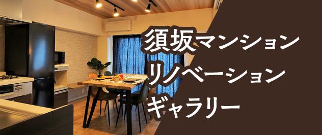 須坂マンション リノベーション ギャラリー